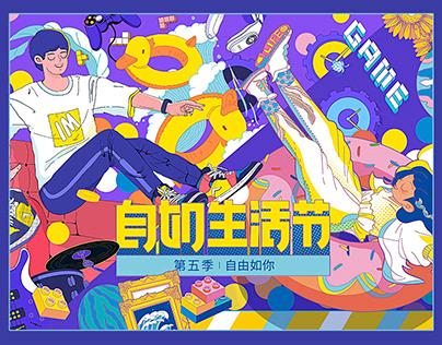 2019自如生活节 ZIROOM LIVING FESTIVAL