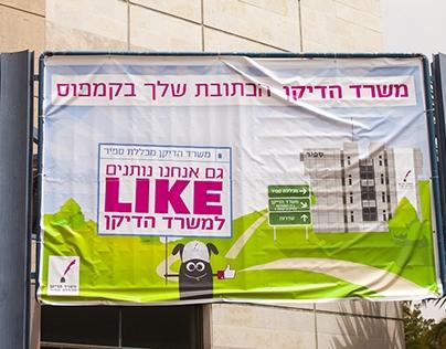 Sapir's Dean Billboard