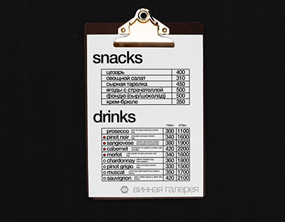 WINE GALLERY — museum's cafe [MENU DESIGN]