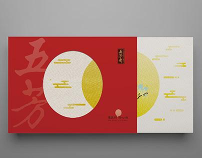 2016年五芳斋中秋月饼礼盒设计