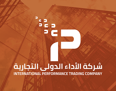 International perf. Co. | Logo design & branding