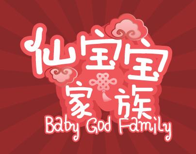 The Baby God Family