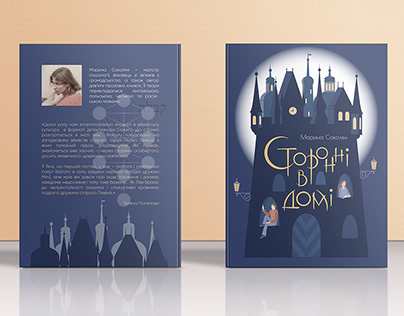 "Book design for ""Fiol"" publishing house."