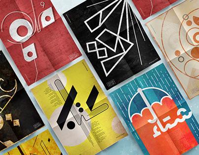 Hibrayer Challenge 2020 l Posters Designs
