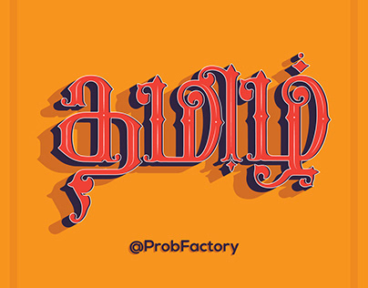 "'Tamil"" Typography Project"