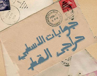 Arabic Typography