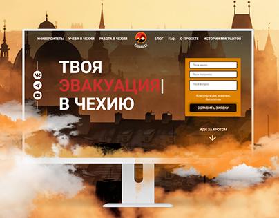 Редизайн главной страницы Zagoru.cz