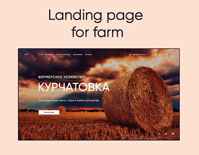 Landing page for farm