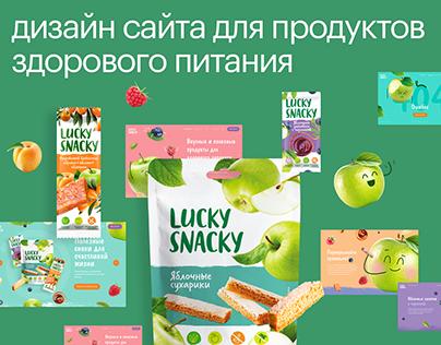 Дизайн сайта Lucky Snacky