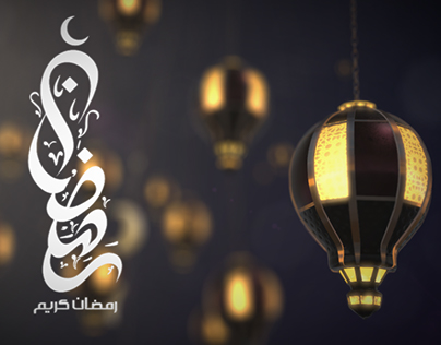 Ramadan IDENT 2016