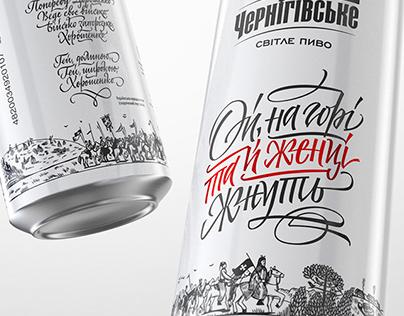 """""""Ukrainian song"""" for Chernihivske"""