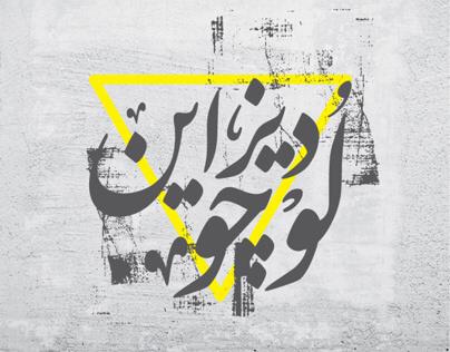 Logo Collection (2011-2013)