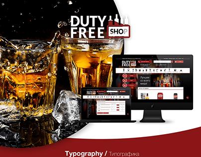 Разработка интернет магазина элитного алкоголя