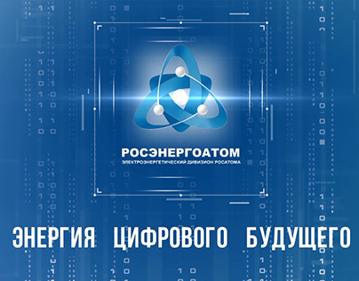 """Интерактивная презентация """"Энергия цифрового будущего"""""""