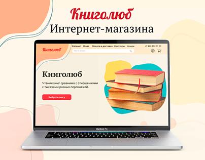 Кейс: книжный интернет-магазин