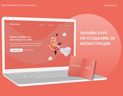 Дизайн сайта для онлайн курса