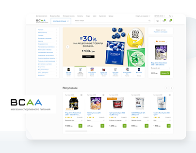 BCAA.UA best sports nutrition online store redesign