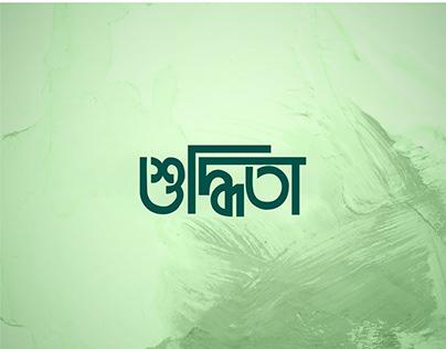 শুদ্ধিতা | Bangla Logo | Bangla Typography