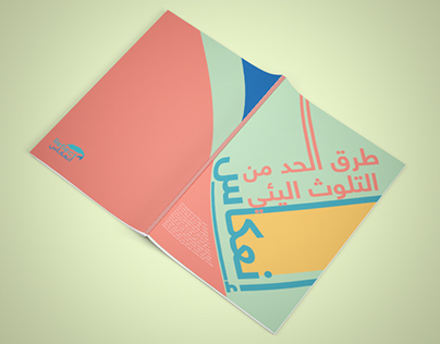 Arabic Newsletter Experimental Project