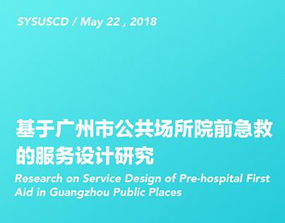 水滴急救丨基于广州市公共场所的院前急救服务设计研究