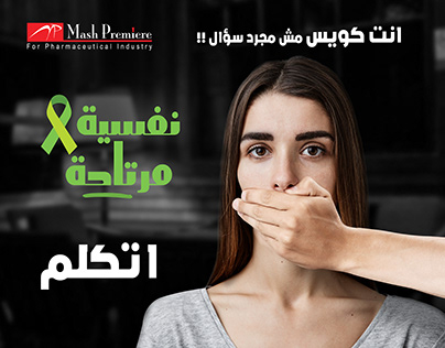 Mental Health Campaign ( Mash Premeire )