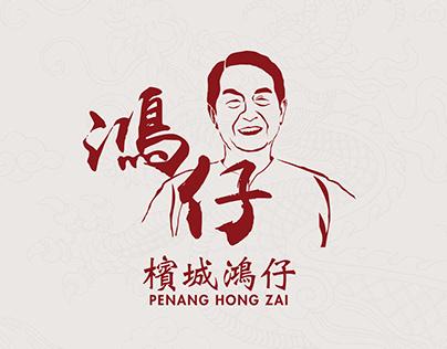Penang Hong Zai
