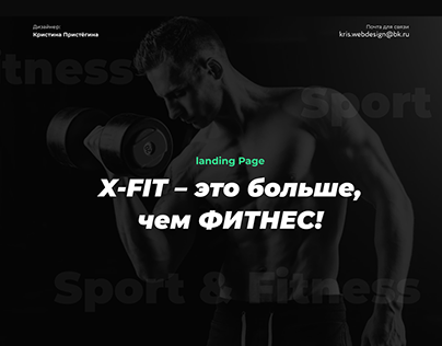 Landing page, X-FIT