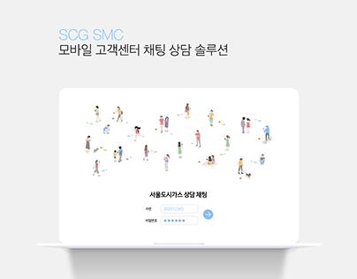 SCG SMC 모바일 고객센터 채팅 상담 솔루션 UX/UI Design
