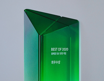 Google Play Best Of 2020 Awards Trophy Design