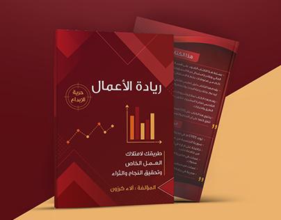 Entrepreneurial Book