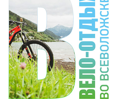 Poster advertising Bicycle rest.