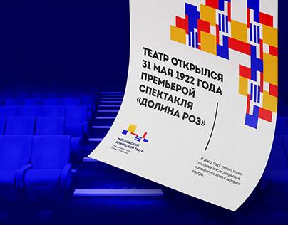 Московский Армянский театр