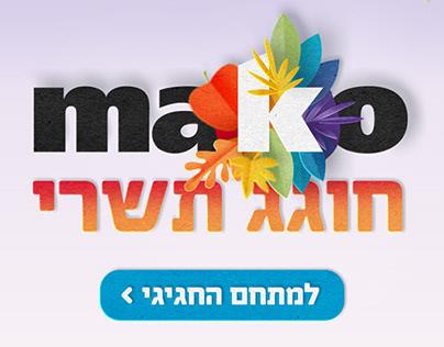 mako חוגג תשרי