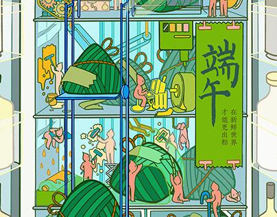 Haier Consumer Finance Co. Dragon Boat Festival Poster