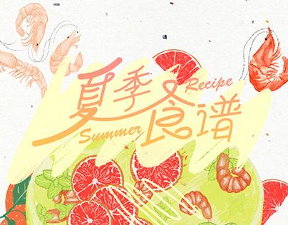 KAI微信推文——夏季食谱2