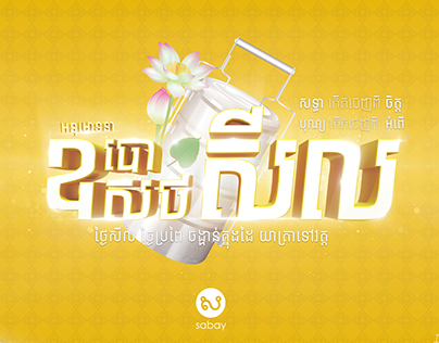 Thngai Seil
