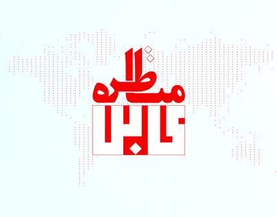 Monazereh Kabul