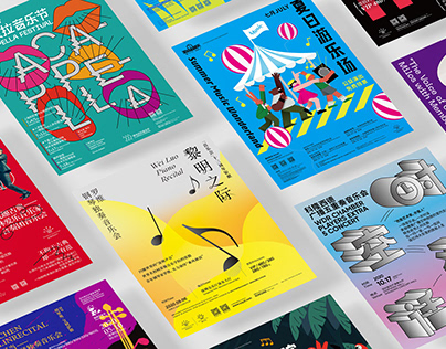 Posters for Shenzhen Concert Hall in 2020
