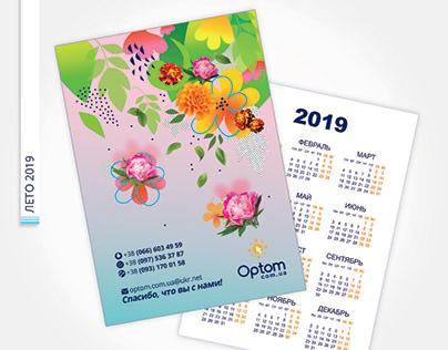 Сезонный календарик. Лето 2019