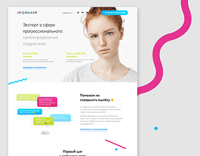 Landing page for career guidance company Profilum