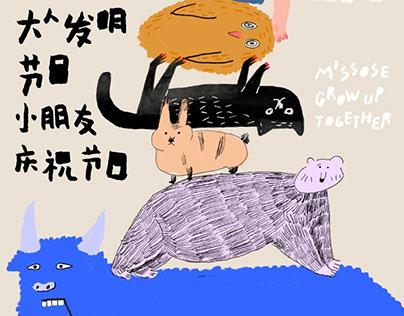 Mid-Autumn Festival poster 中秋节海报