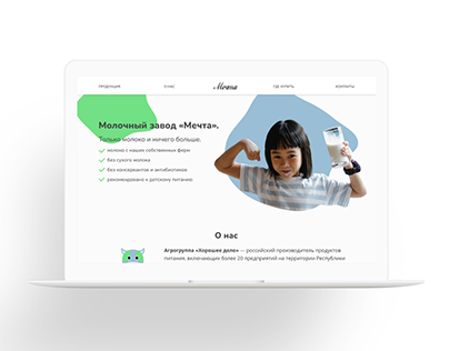 Dairy Plant | Website