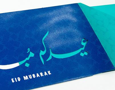Ramadan & Eid Greeting Cards