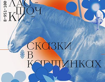 Poster Series V 01