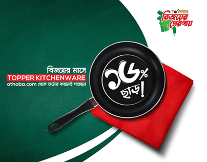 RFLTOPPER Kitchenware16th December Digital campaign