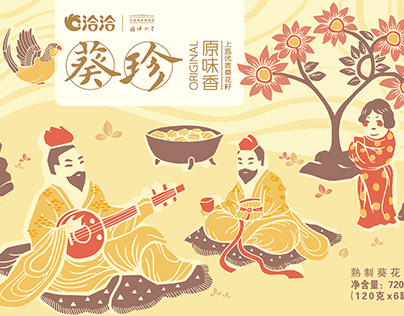 Package Design for Cha Cha 洽洽瓜子包装设计