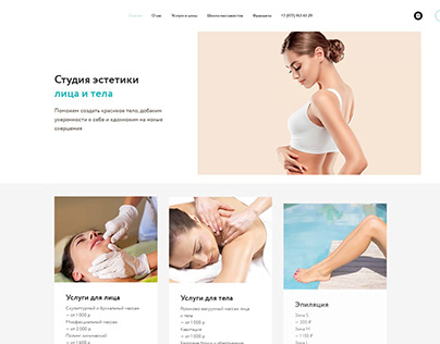 Website redesign for a massage and cosmetology studio