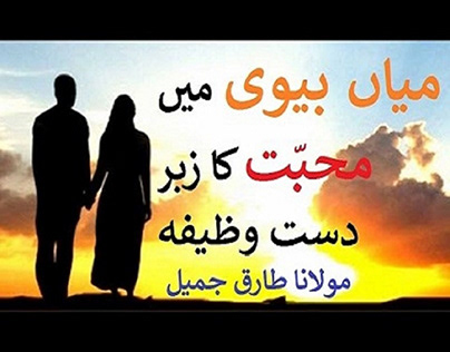 Dua for Increase Love Between Husband Wife