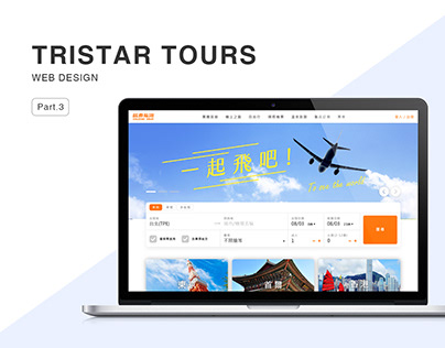 Travel Agency Web Design Part.3