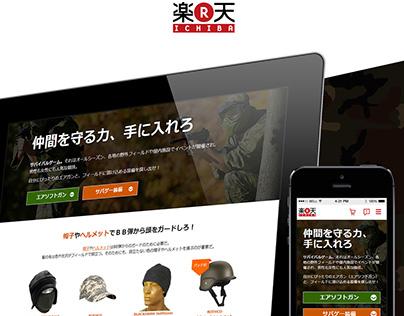 Rakuten Airsoft Feature Page